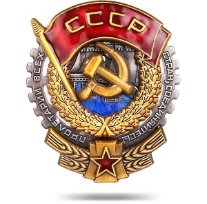 Июль 1945 НАГРАДА ЗА ТРУД