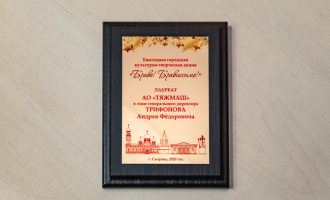 АО«ТЯЖМАШ» отмечено вгородской акции «Браво! Брависсимо!»